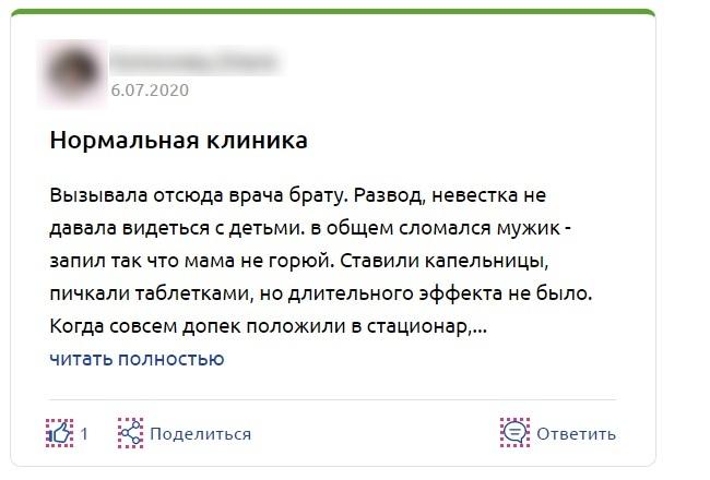"""""""Первая Наркологическая Клиника"""" Ильинское отзывы"""