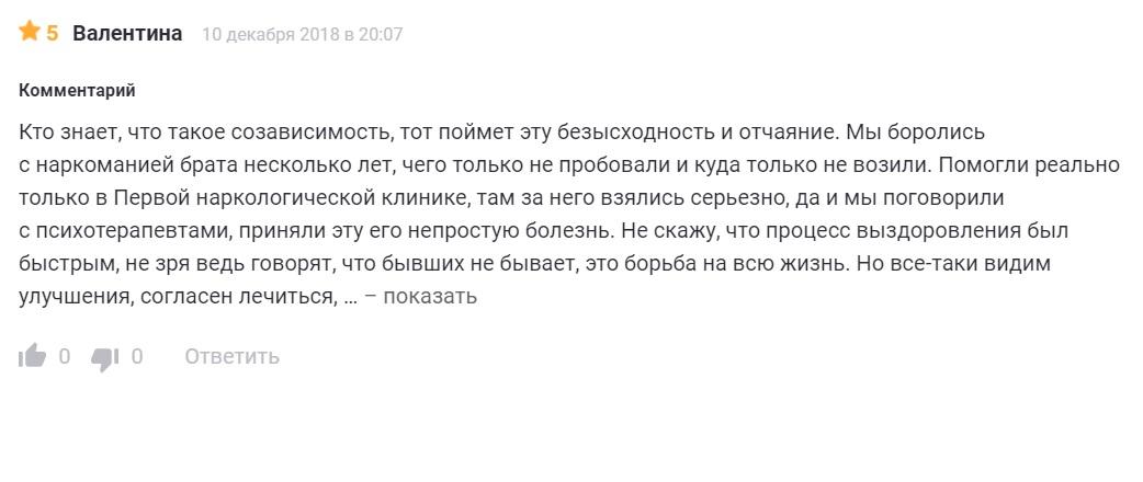 """отзывы о клинике """"ПНК"""" в Ильинском"""